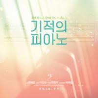 「韓国映画セレクション2016 AUTUMN」
