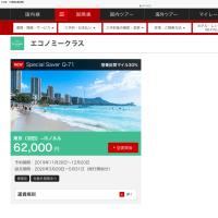 JALのハワイフライトキャンペーン価格、久しぶりにみました。ハワイ挙式にいいかも。