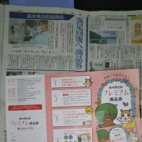 今朝の新聞チラシ・・・森本商店街も、プレミアム商品券始まります。しんちゃんの店も参加してます。