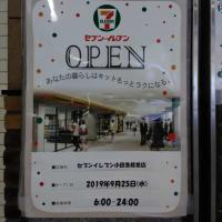 経堂駅にセブンイレブン