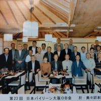 会社大阪支店OB会に出席