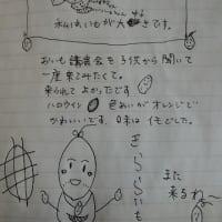 キーパーソン21さま 新潟中央高校 起業講演会 ありがとうございました!!!