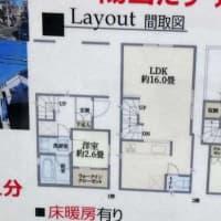 売れない 3階建ての戸建て … 何がイケナイの? 大きな買い物は 良~~~く考えて!