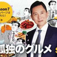 孤独のグルメ season8 放送中