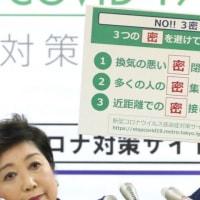 「NO!3密」の弊害 (-゛-;)