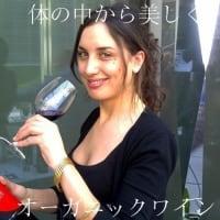 『オーガニックワイン』『無農薬ワイン』のメリットとは?