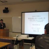 2月13日、富士市交流センターにて環境カウンセラー研修・交流会が開催されました。
