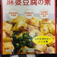 野菜で免疫アップ! 簡単レシピ💛 厚揚げと野菜の麻婆丼🍚