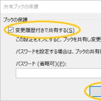 エクセルパスワード解析解除 For Excel2019
