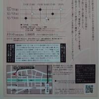 演劇集団プラチナネクスト 第23回公演「久保田万太郎との出会い」