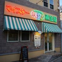 マイスター東金屋@作草部 ドイツの美味しいハムやソーセージやベーコンがいっぱい!