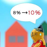 消費増税による負担増は45万円!