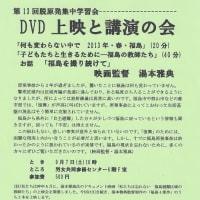上映会のお知らせ(9月7日 午前10時 市川)