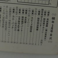 第34回詰将棋全国大会参戦記(エピローグ)