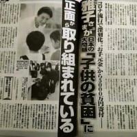 雅子皇后陛下 「子供の貧困」 コロナ深刻 お手元金から5000万円ご寄付! ご立派!
