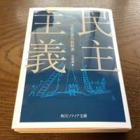 日本に住む人が「民主主義」について一から学ばなければ、日本はいつまでたっても民主国にはなれないのでは?