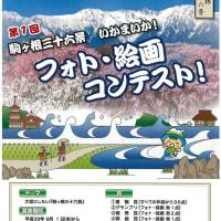 「駒ヶ根三十六景」いかまいか!フォト・絵画コンテスト