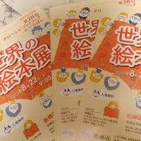 第28回ボローニャ・ブックフェアinいたばし 世界の絵本展が開催されます(2020.8.22~30)@成増アートギャラリー
