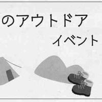 2019/06/24(月) 富山市の山登りイベント
