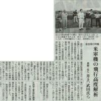 #akahata 低空飛行問題 米軍機の飛行高度解析/長野・佐久 日本共産党:井上・武田両議員ら・・・今日の赤旗記事