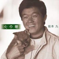 坂本九 「 心の瞳 」  (原曲・歌詞字幕付き)  1985年