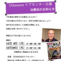小田原ケアセンター主催治療会のお知らせ