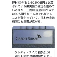 世界最新情報 トランプ経済革命!クレディ・スイス損失5100億円!日本の金融機関にも影響広がる!