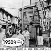 ◆ 軍艦島には朝鮮人労働者たちをもてなすための女郎屋「吉田屋」までありました!!!