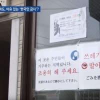 対馬の繁華街で韓国人客が迷惑行為 他店の商品を店に持ち込み酒盛り、タクシー料金を値切る、公園に落書き、ゴミのポイ捨てなど→「韓国人客お断り」の張り紙