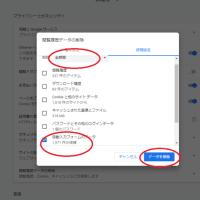 Google Chromeで入力枠、入力候補の削除