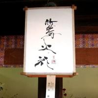 放生会<ほうじょうや> No.3 (東区)