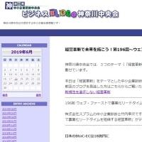 神奈川中央会ブログにウェブ・ファースト原稿が掲載!