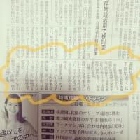 2/6付 日経新聞にて✨
