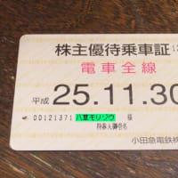 小田急の株主定期券を買ったよ