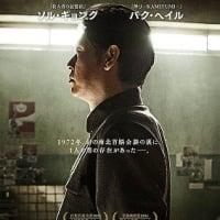 「22年目の記憶」、偽物金日成!