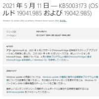 Windows 10 バージョン20H2 に今月の累世更新(KB5003173)、Office2013 関連セキュリティ更新プログラム(KB5001927、他)他 が配信されてきました。