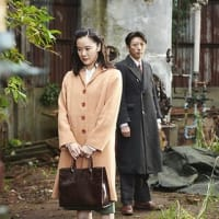 スパイの妻 劇場版  監督/黒沢 清