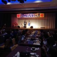 平戸サムソンホテル