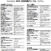 1月28日 NPO・区民活動フォーラムで演奏します!