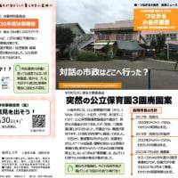 坂井えつ子のつながる小金井通信vol.60を発行しました。