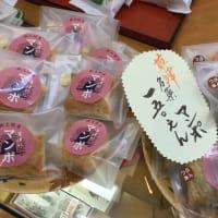 草津マンポ(あんこパイ)
