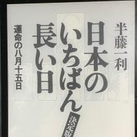 半藤一利『日本のいちばん長い日』