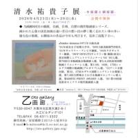 清水祐貴子 個展 -木版画と銅版画- 2020.4.23〜29(会期中無休)