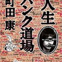 「人生パンク道場」 町田康著 KADOKAWA