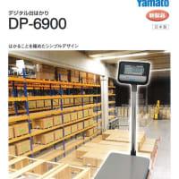 シンプルデジタル台はかり DP-6900シリーズ