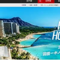 Honoluluフライト、JALの羽田発着、いいのかも。