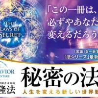 新刊!「秘密の法」 人生を変える新しい世界観  目に見えない世界の真実を、ここまで明かしていいのか。【新型コロナ・ウィルス感染を防ぐ「秘密」も明らかに。】