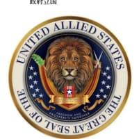 【UFO&宇宙人】関連文書公開!トランプ大統領が署名したデグラス(機密情報開示)始まった!2700ページ以上に及ぶUFO関連文書をCIAが公開!ディープステート殲滅作戦で宇宙人、宇宙船が支援していた!