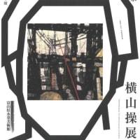 生誕100年記念 日本画家・横山操展  -その画業と知られざる顔- 閉幕しました