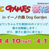 お空の下で 4月10日(土) 11日(日) イーノの森  イヌリンピック桜花祭です (^.^)(^-^)